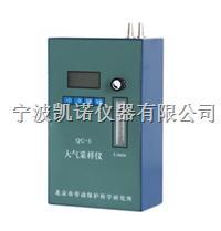 QC-5甯波大流量空氣采樣器