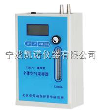 TQC-3甯波個體空氣采樣儀
