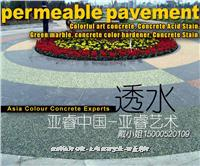生态透水地坪广场铺装 彩色透水混凝土