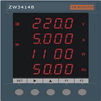 ZW3414B单相0.5级综合电量表