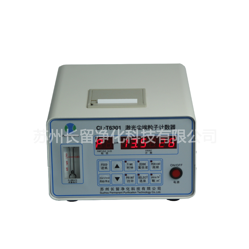 CL-T6301尘埃粒子计数器价格