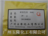 鲜贵色黄H4G