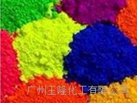 YT系列(日光荧光颜料)
