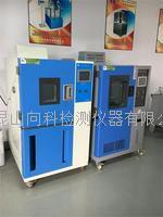 高低温湿热交变试验机 XK-8060