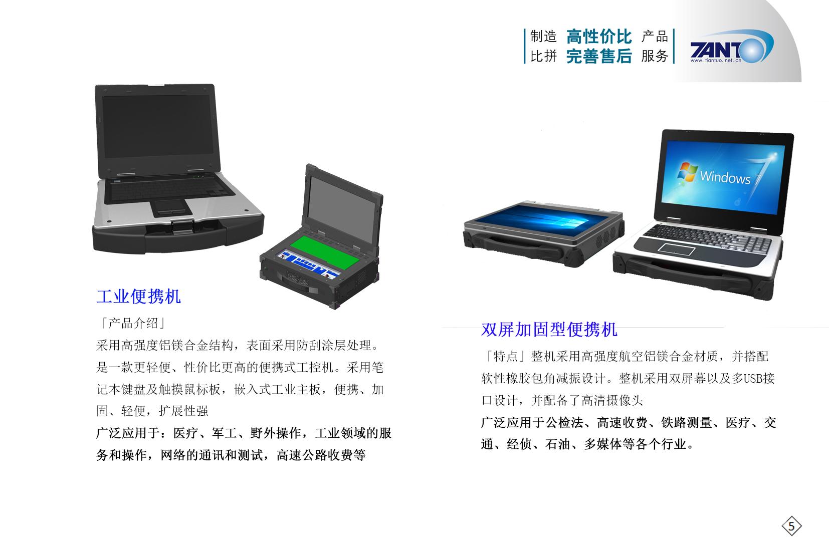天拓BXJ-2516    2.5U高度便携式一体化计算机