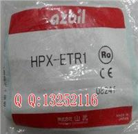 日本山武azbil光纖放大器HPX-ETR1 HPX-ETR1
