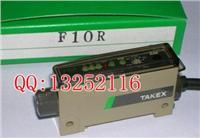 F10R日本竹中TAKEX光纖放大器 F10R