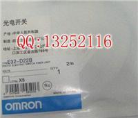 日本歐姆龍E32-D22光纖傳感器E32-D22B E32-D22,E32-D22B