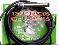 台灣力科SC0802-PD接近傳感器 SC0802-PD