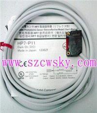 日本山武HP7-P51光電傳感器 HP7-P51