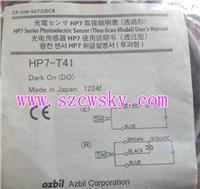 日本山武HP7-T51光電傳感器 HP7-T51