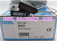 台灣陽明FOTEK光電傳感器SV-30 SV-30