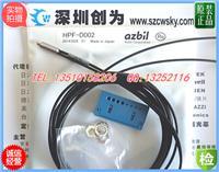 日本山武HPF-D002光纖傳感器 HPF-D002