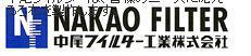 Nakao Filter 中尾フィルター工業株式会社
