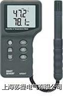 AR-847温湿度计