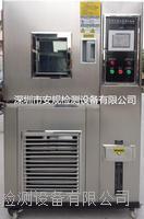 可程式恒溫恒濕試驗箱 225L AG-HW-225