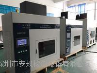 灼熱絲試驗儀 微机控制 AN6120D / AN6120E