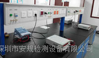 电器安全 安规试验台 电器安全工作台 深圳安规