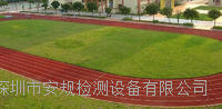 體育場人造草坪塑膠跑道檢測設備目录 深圳安规