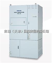 AMANO安满能_VRC-30_VOC体除去装置