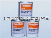 THREEBOND三健TB1901 潤滑劑