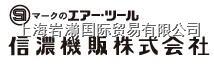SHINANO信濃