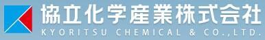 KYORITSU 協力化學