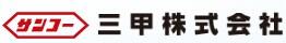 三甲株式會社