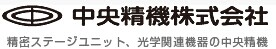 CHUO中央精機株式會社