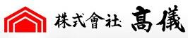 株式會社高儀takagi