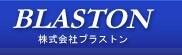 株式會社ブラストン