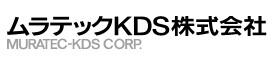 ムラテックKDS株式會社