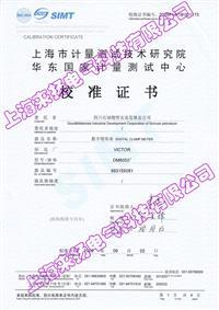 钳型电流表认证证书