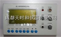 电力电缆故障定点仪 TS930