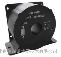 CHCS-ITH-1000S系列高精度电流传感器 CHCS- ITH- 1000S