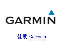佳明Garmin