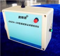 3G無線傳輸型PM2.5在線式監測儀OSEN-5D  GPRS無線型粉塵監測儀