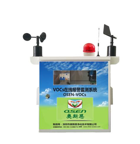 奧斯恩氣體污染源VOCs在線報警監測儀 VOCs監測系統供應商