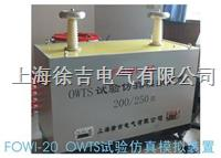FOWI-20 OWTS试验仿真模拟装置 FOWI-20