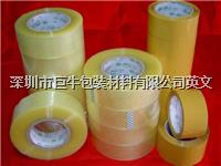 frequently Used high quality transparent box packaging BOPP packing Tape