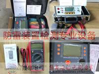 防雷用土壤电阻率测试仪 防雷接地测试仪器 防雷检测仪器设备