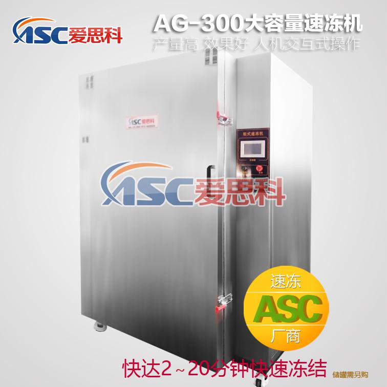 柜式液氮速冻设备