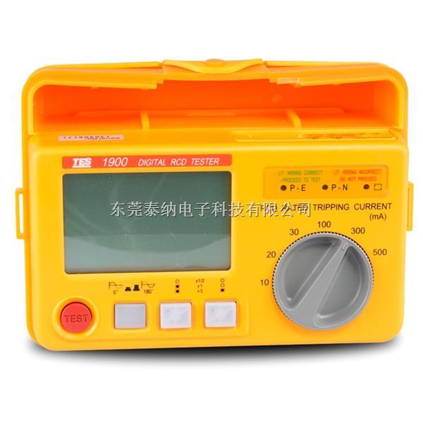 台湾泰仕TES-1900A 数字漏电断路器测试器